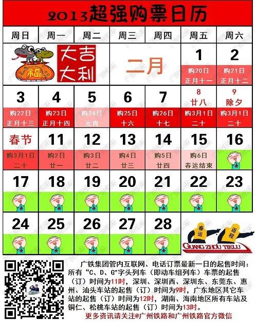 广州铁路推超强购票日历 春节车票预售期调整