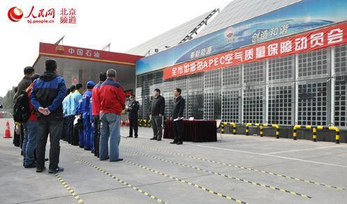 APEC期间北京将重点监管近2年被处罚储油单位