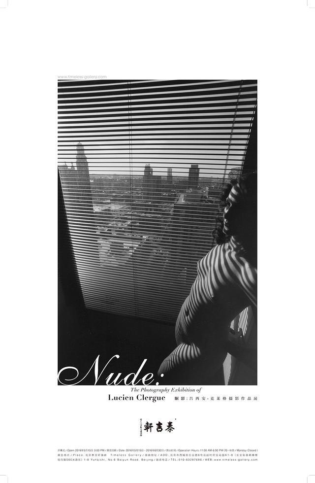 吕西安·克莱格人体摄影作品展将于泰吉轩开展