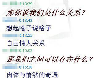 """四川副教授被举报""""玩弄女生""""暴露后持裸照威胁"""