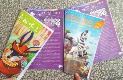 漯河市民投诉订阅刊名不同的俩杂志 内容却一样