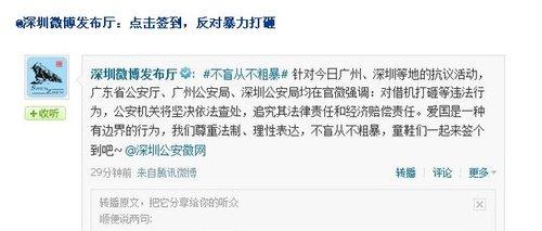深圳游行出现个别打砸行为 官方呼吁市民理性