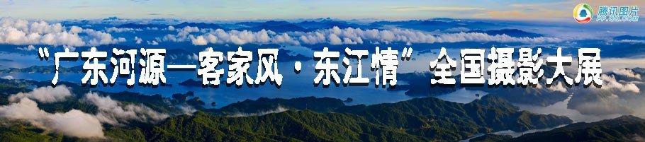 广东河源全国摄影大展