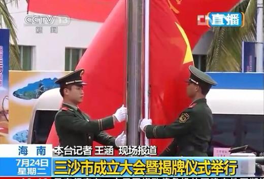 海南三沙市成立大会暨揭牌仪式在永兴岛举行
