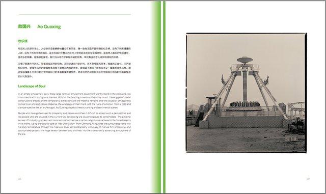 2013连州国际摄影年展画册新鲜出炉