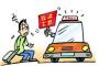 出租车国标发布:乘客上车前司机禁问目的地