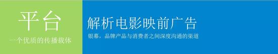 闽东区域影城映前广告总代理,全城火热招商!