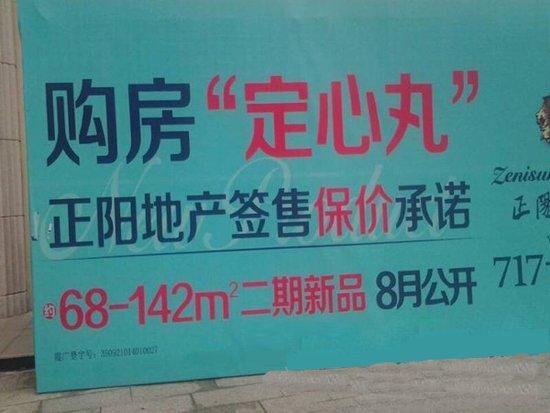 在宁德看过无数房地产广告 只服这个…….
