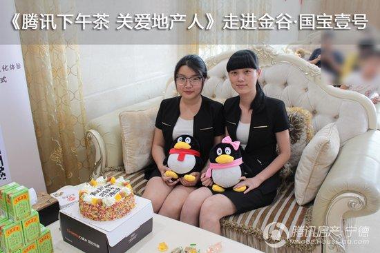 """""""地产半边天"""" 腾讯下午茶走进金谷·国宝壹号"""