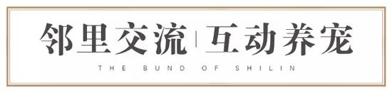【匠心精琢】法派园林八大互动系统5——萌宠乐园
