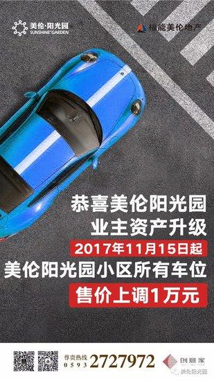 【美伦阳光园】臻稀车位,火热抢占!