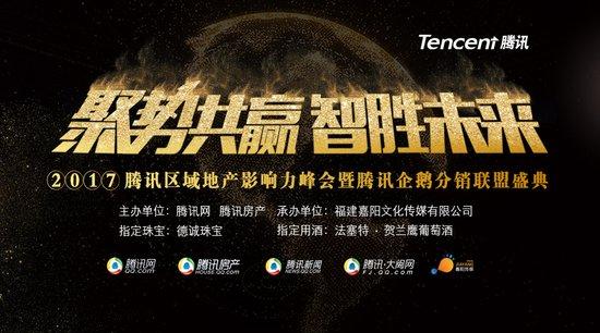 """""""聚势共赢·智胜未来"""" 2017腾讯区域地产影响力峰会即将启幕"""