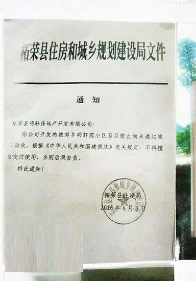 """柘荣一小区开发商""""跑路""""物业撤离 居民入住三年依然""""无证"""""""