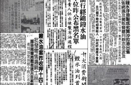 """1986年台湾报纸对""""馊水油""""的报道"""