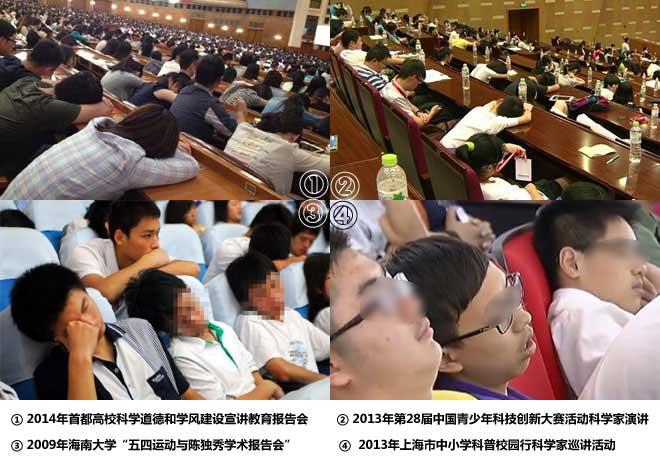 四个不同的学术报告会场里,大、中学生被拍下在瞌睡