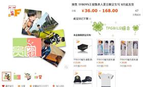 网店里,一套王俊凯的夏日生写很快卖断货