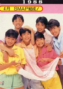 杰尼斯打造的SMAP曾风靡全亚洲