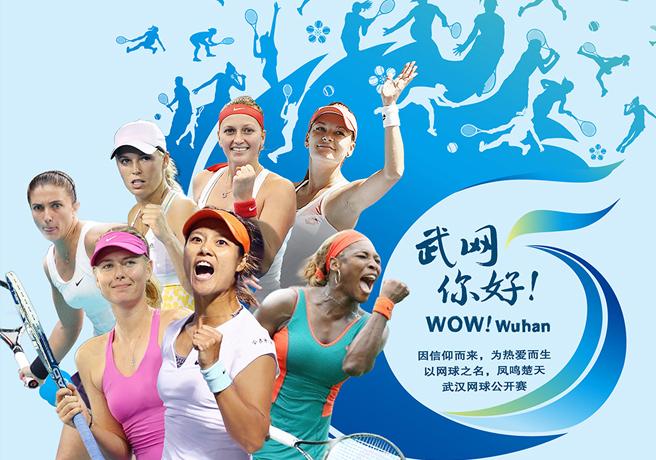 武汉网球公开赛宣传海报,李娜处在最显眼的位置