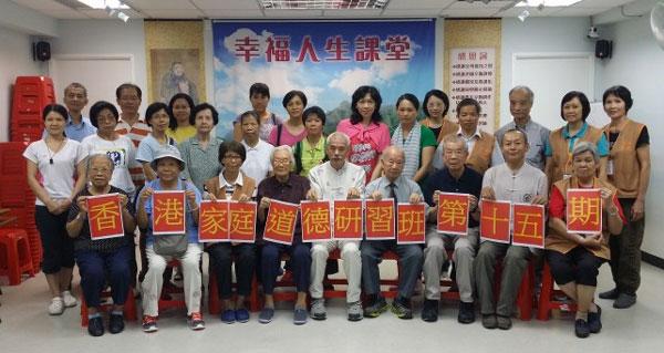 """香港也有人开展""""家庭道德研习班"""",也有女德课程"""