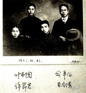 民国时期四位文青的合影