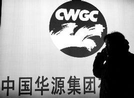 华源集团曾成为第一家破产重整的上市央企