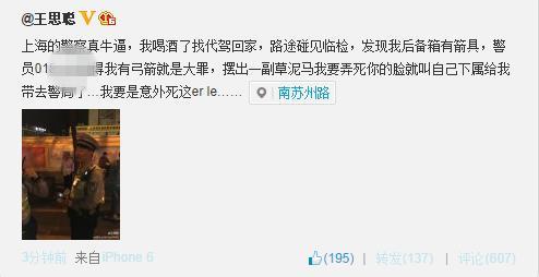 王思聪发微博表达对临检的怨气