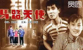 合作《马路天使》,赵丹的名字在周旋前面