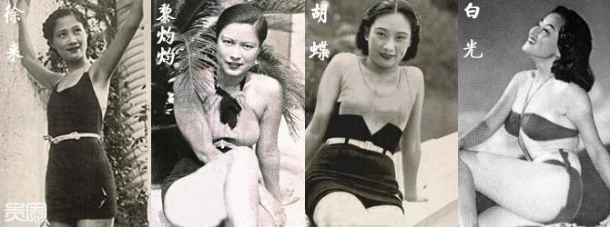 拍泳装照可谓民国娱乐圈中的一大风潮,怎么样,比起现在女明星,这四位一点也不逊色吧。