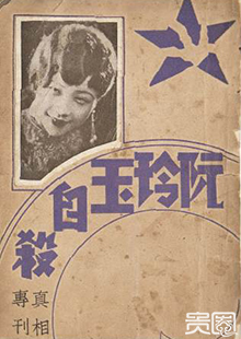 阮玲玉自杀在当时引起了极大轰动