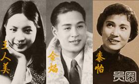 金焰是韩国人,先后娶了王人美、秦怡。