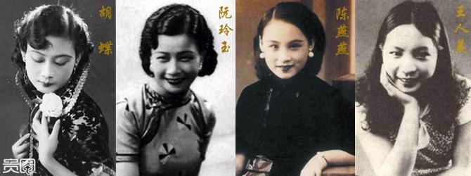 民国30年代中期上海影坛四大影星胡蝶、阮玲玉、陈燕燕、王人美。她们也就和今天的四大花旦差不多吧。