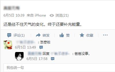 赵常玲与父亲QQ空间互动(出于保护隐私,模糊名字)