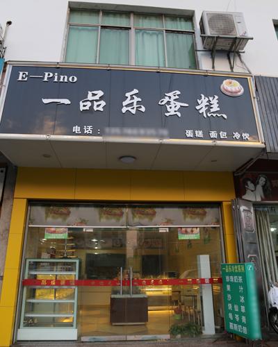 赵贵生在道县开发区经营一家蛋糕店(图:赵宇)