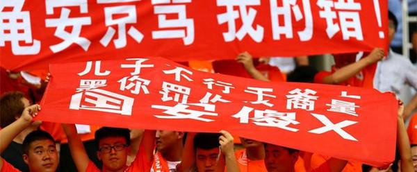 地域攻击、谩骂似乎成了中国球迷之间交流方式
