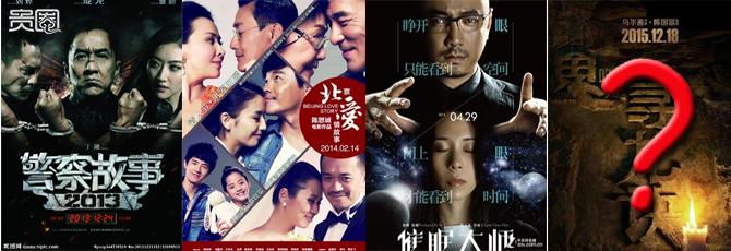 《催眠大师》、《北京爱情故事》、《警察故事2013》等影片相继票房大卖,《寻龙诀》也被业界看好