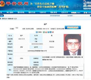 杭州公安局网站发布的高严通缉令