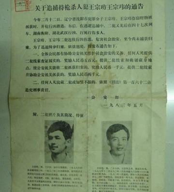 """建国后第一张通缉令:1983年由公安部直接签发追捕沈阳持枪盗窃杀人案嫌疑人""""二王"""""""