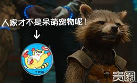 是小浣熊还是鼠辈?你喜欢哪种叫法?