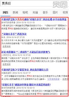 贾秀琰的新闻在百度上已达22万