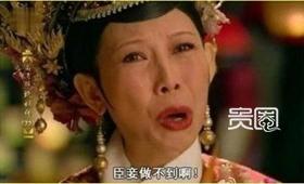 《甄�执�》中皇后娘娘的台词被网友点赞