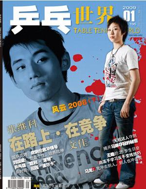 张继科登上《乒乓世界》封面