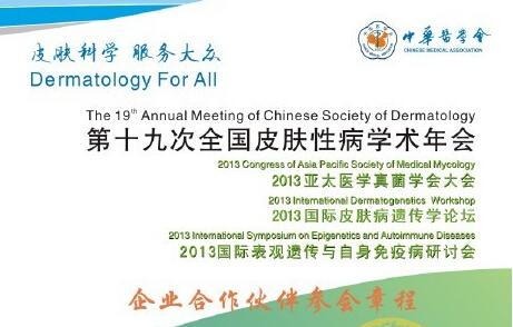 中华医学会几乎每一次学术会议,都有企业赞助