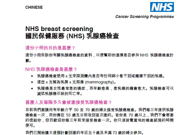 英国国民保健服务为50岁以上的妇女提供乳腺癌筛查,还专门制作了中文版