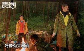此前《爸爸2》也被暴雨打乱,紧急撤离