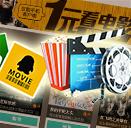 电影票价越来越低,发生什么了