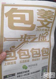 《一步之遥》的预售成绩达1.2亿