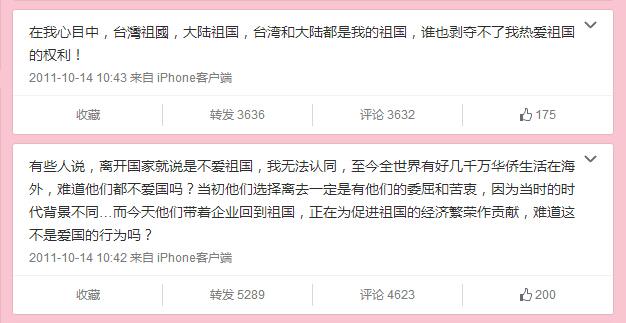 """三年前,胡娜曾在微博上回应过""""叛国""""一说"""
