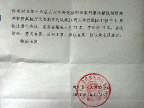 周宁人大常委会不同意对其人大代表实施拘捕