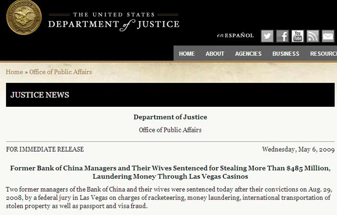 """美国司法部关于""""二许案""""的通告"""