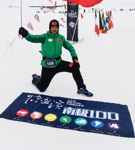 陈盆滨在南极与自己的极限马拉松大满贯合影